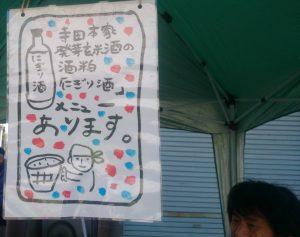 寺田本家酒粕入りのメニューを使ったお店の目印