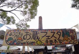 お蔵フェスタ2019(手作りのイラスト看板)