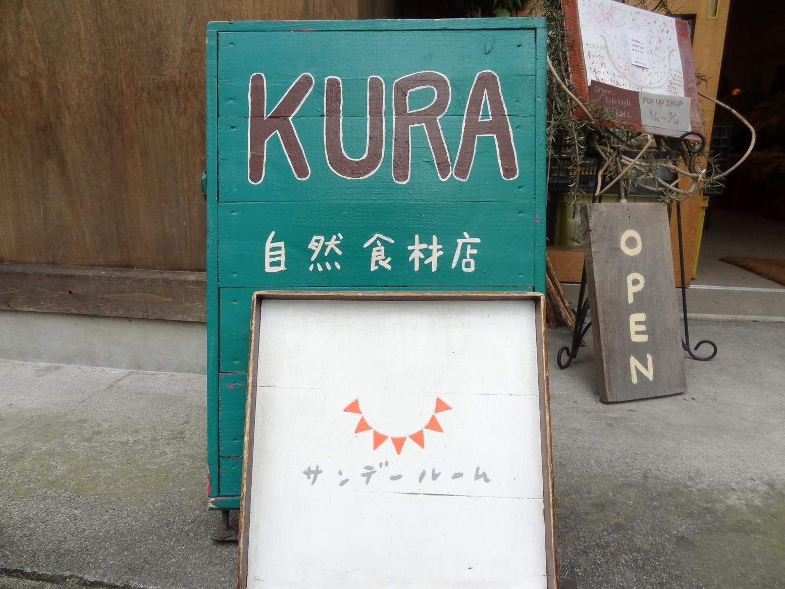 食材店KURA 地物の力強い野菜が沢山